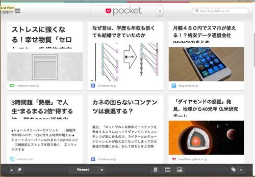 Pocket が表示された