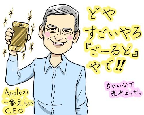 ゴールド iPhone を持つティム・クック