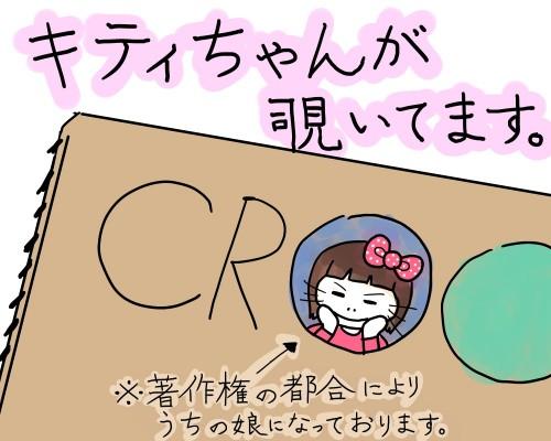 キティちゃんのクロッキー帳
