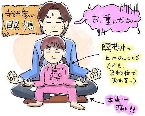 瞑想中にひざに乗る娘